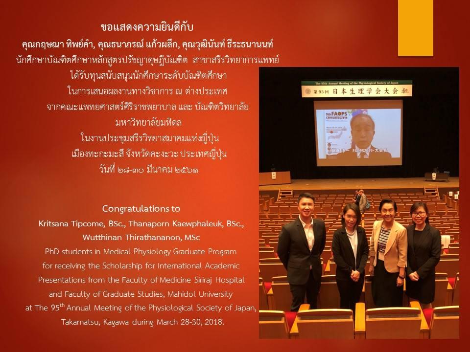 นักศึกษาปริญญาเอก คว้ารางวัล Best Presentation Awards  จากงานประชุม The 95th Annual Meeting of the Physiological Society of Japan