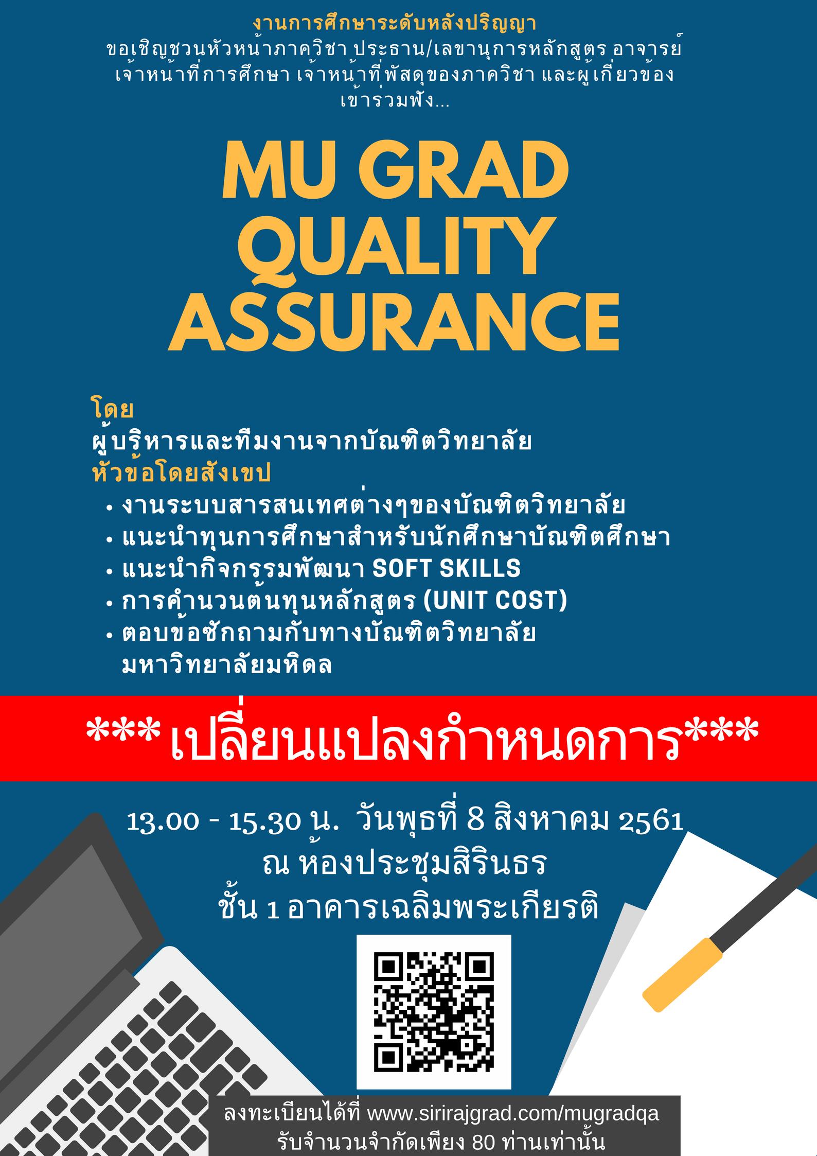***เปลี่ยนแปลงกำหนดการ*** โครงการ MU GRAD Quality Assurance