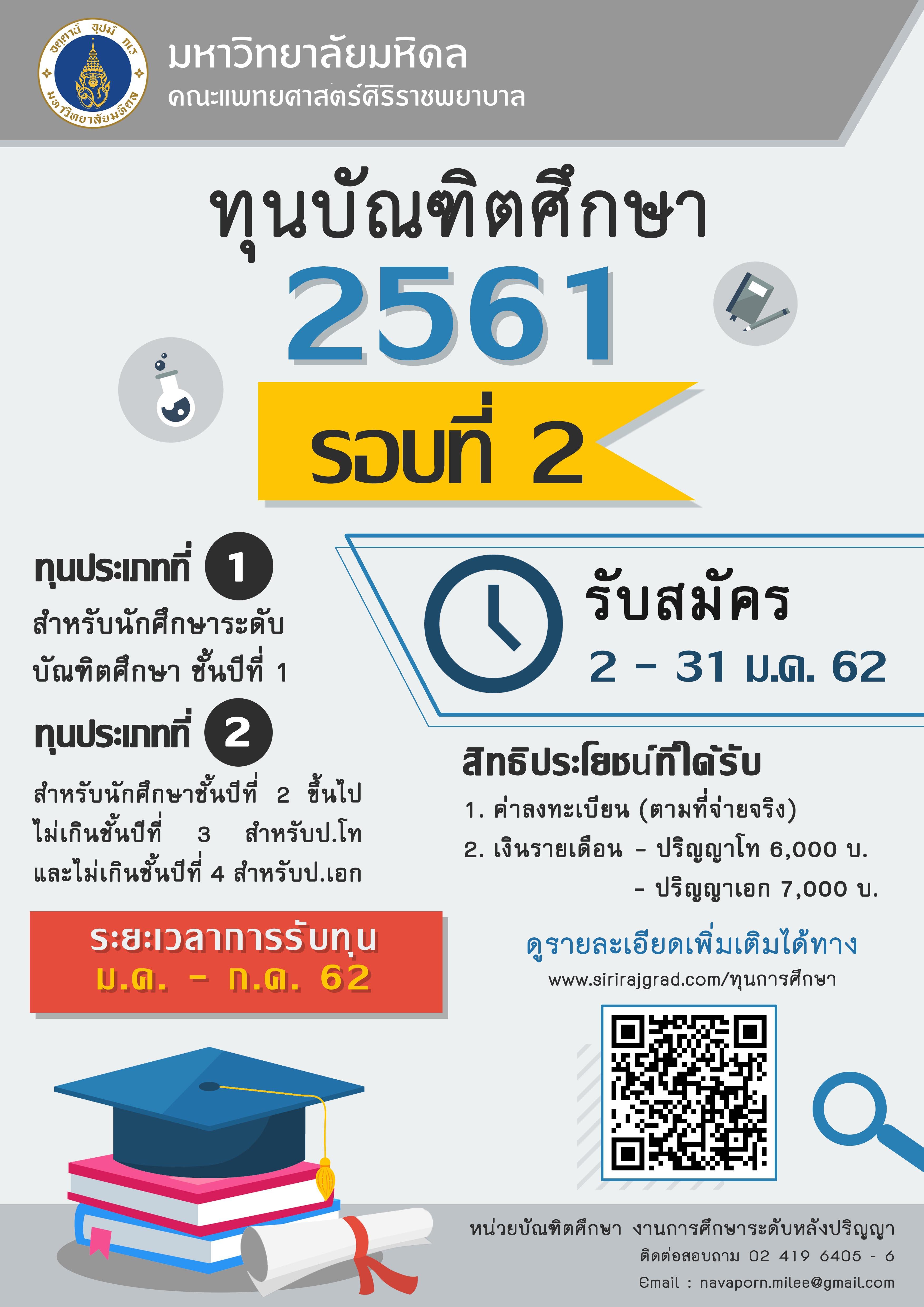 ทุนบัณฑิตศึกษา 2561 (รอบที่ 2)