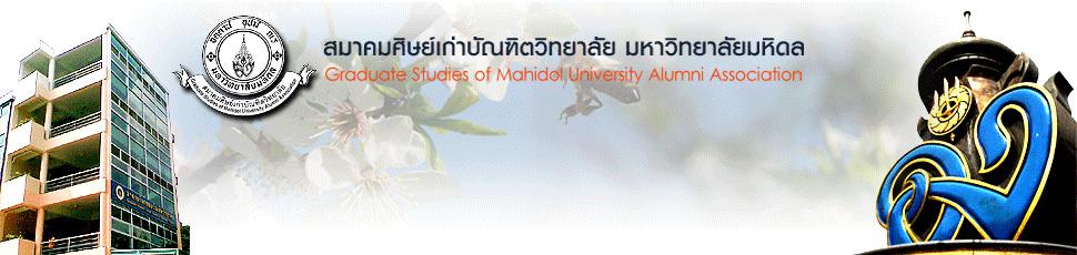 ทุนการศึกษา ระดับบัณฑิตศึกษาประเภทนักศึกษาผู้ทำกิจกรรม 2561