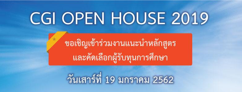 เชิญชวนเข้าร่วมงานแนะนำหลักสูตร (CGI Open House 2019) และสมัครขอรับทุนการศึกษาประจำปีการศึกษา 2562