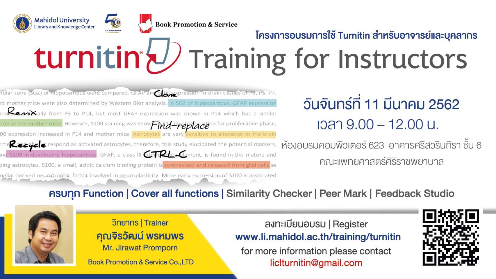 โครงการอบรมการใช้ Turnitin สำหรับอาจารย์และบุคลากร