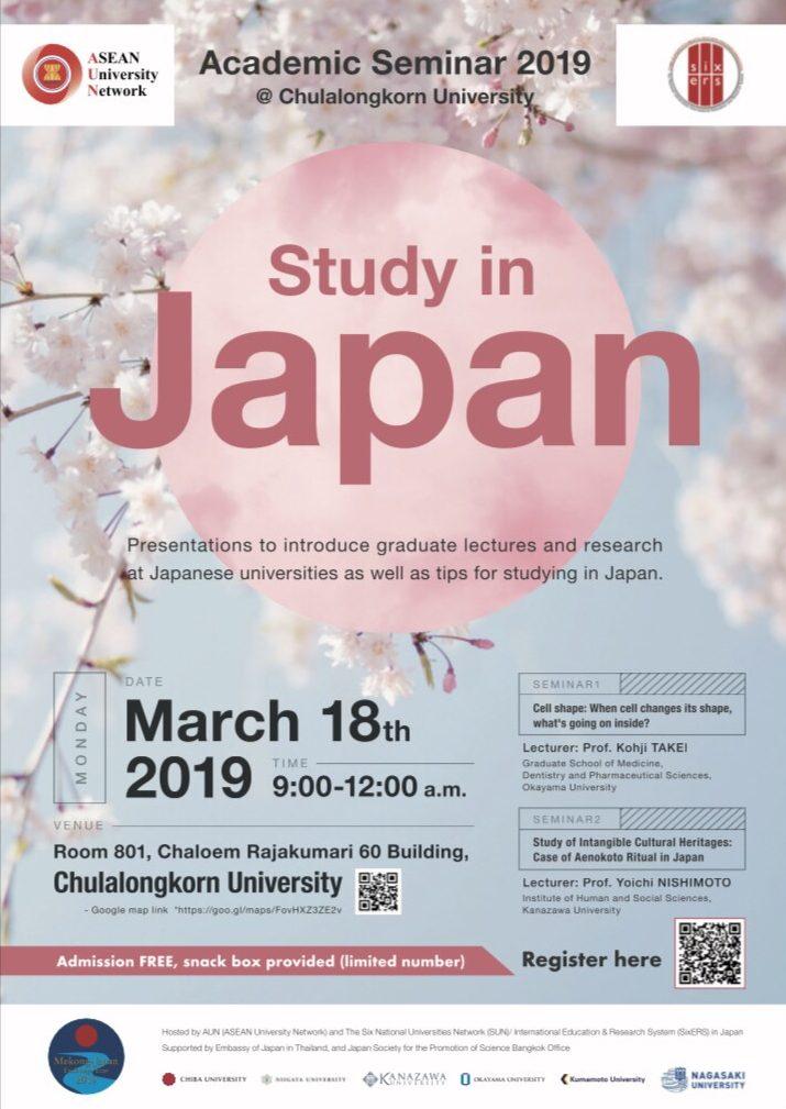 Academic Seminar 2019