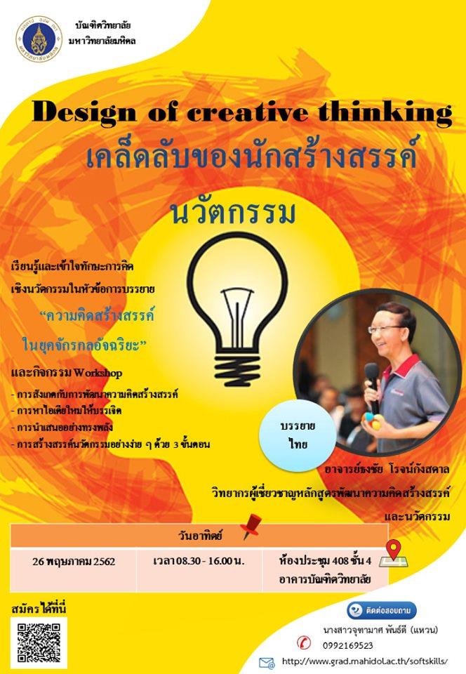 โครงการ.. เคล็ดลับของนักสร้างสรรค์นวัตกรรม (Design of Creative Thinking)