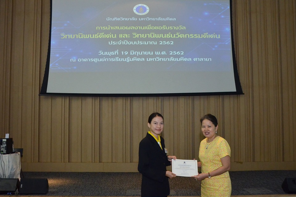 Congratulations to Miss Achinya Phuakrod for the outstanding innovative thesis award from