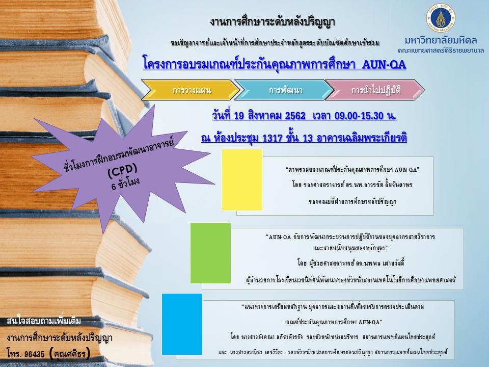 โครงการอบรมเกณฑ์ประกันคุณภาพการศึกษา AUN-QA