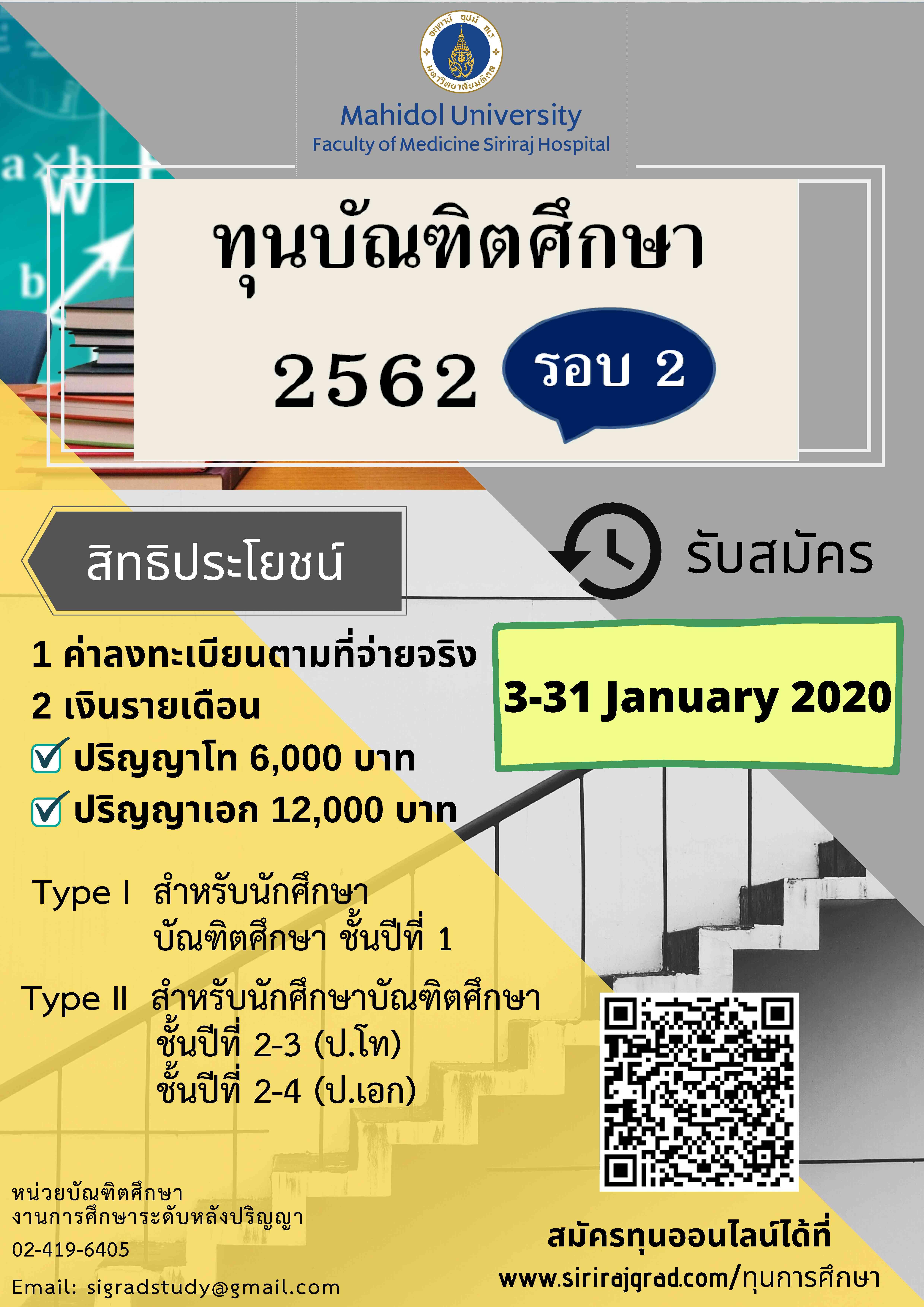 ประชาสัมพันธ์ทุนบัณฑิตศึกษา 2562 รอบที่ 2