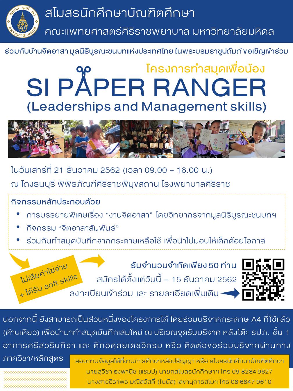 """โครงการส่งเสริมทักษะความรับผิดชอบต่อสังคม """"Siriraj Paper Ranger: สมุดบันทึกเพื่อน้อง"""""""