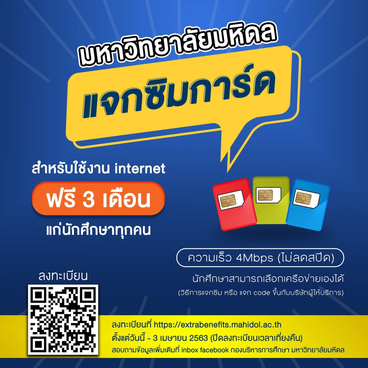 Mahidol University Mahidol University provides SIMCARD for all students to use Free Internet for 3 month