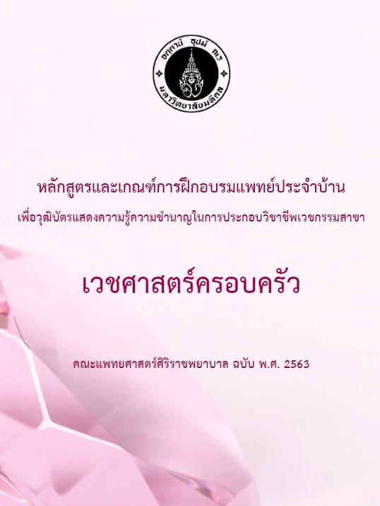 หลักสูตรวุฒิบัตรเพื่อแสดงความรู้ความชำนาญในการประกอบวิชาชีพเวชกรรม สาขาเวชศาสตร์ครอบครัว (Diploma, Thai Board of Family Medicine)