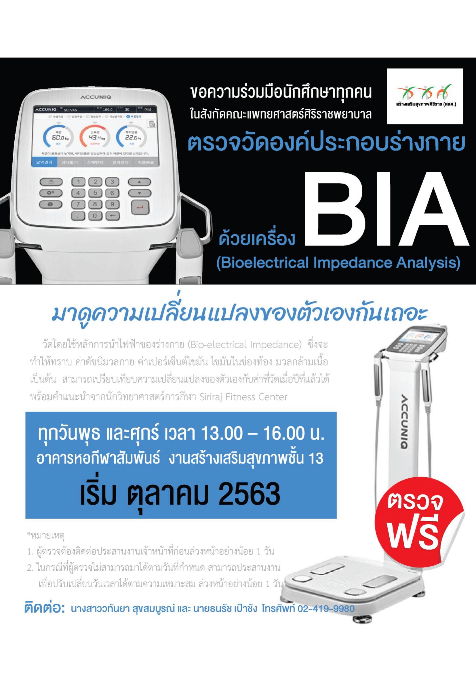 ขอความร่วมมือนักศึกษาบัณฑิตศึกษาใหม่ (รหัสนักศึกษา 63) เข้ารับการตรวจวัดองค์ประกอบของร่างกายด้วยเครื่อง Bioelectrical Impedance Analysis (BIA)