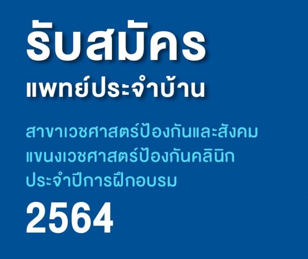 รับสมัครแพทย์ประจำบ้าน 2 ตำแหน่ง สาขาเวชศาสตร์ป้องกันและสังคม แขนงเวชศาสตร์ป้องกันคลินิก ประจำปีการฝึกอบรม 2564