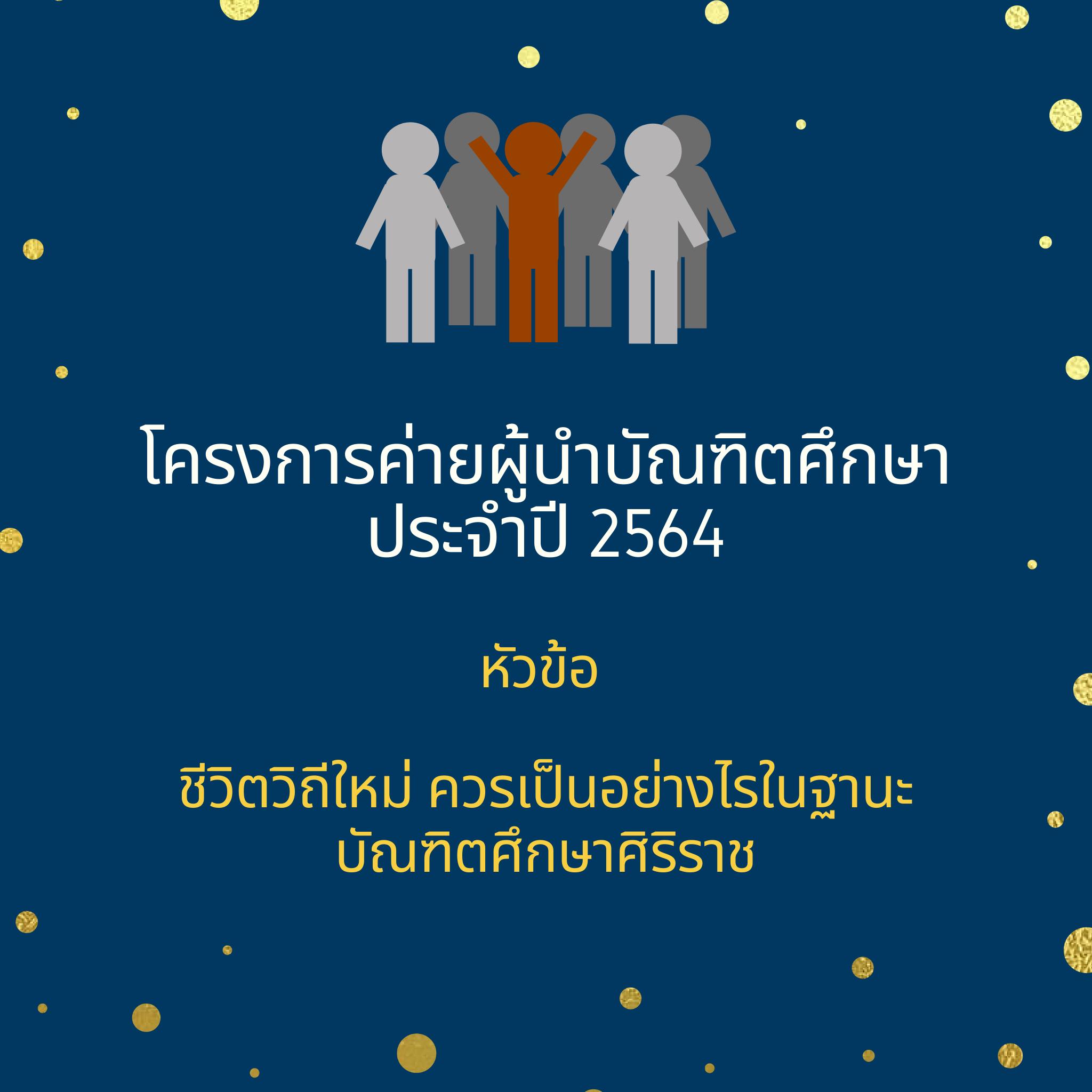 โครงการค่ายผู้นำบัณฑิตศึกษา ประจำปี 2564