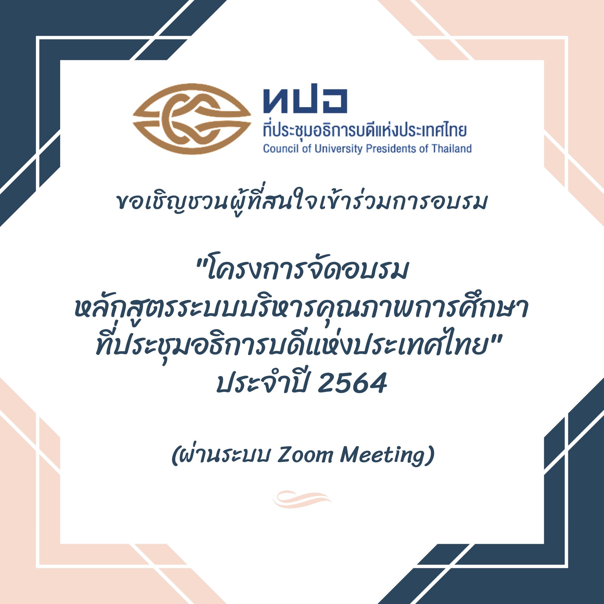 ขอเชิญชวนผู้ที่สนใจเข้าร่วมการอบรมที่ประชุมอธิการบดีแห่งประเทศไทย ประจำปี 2564