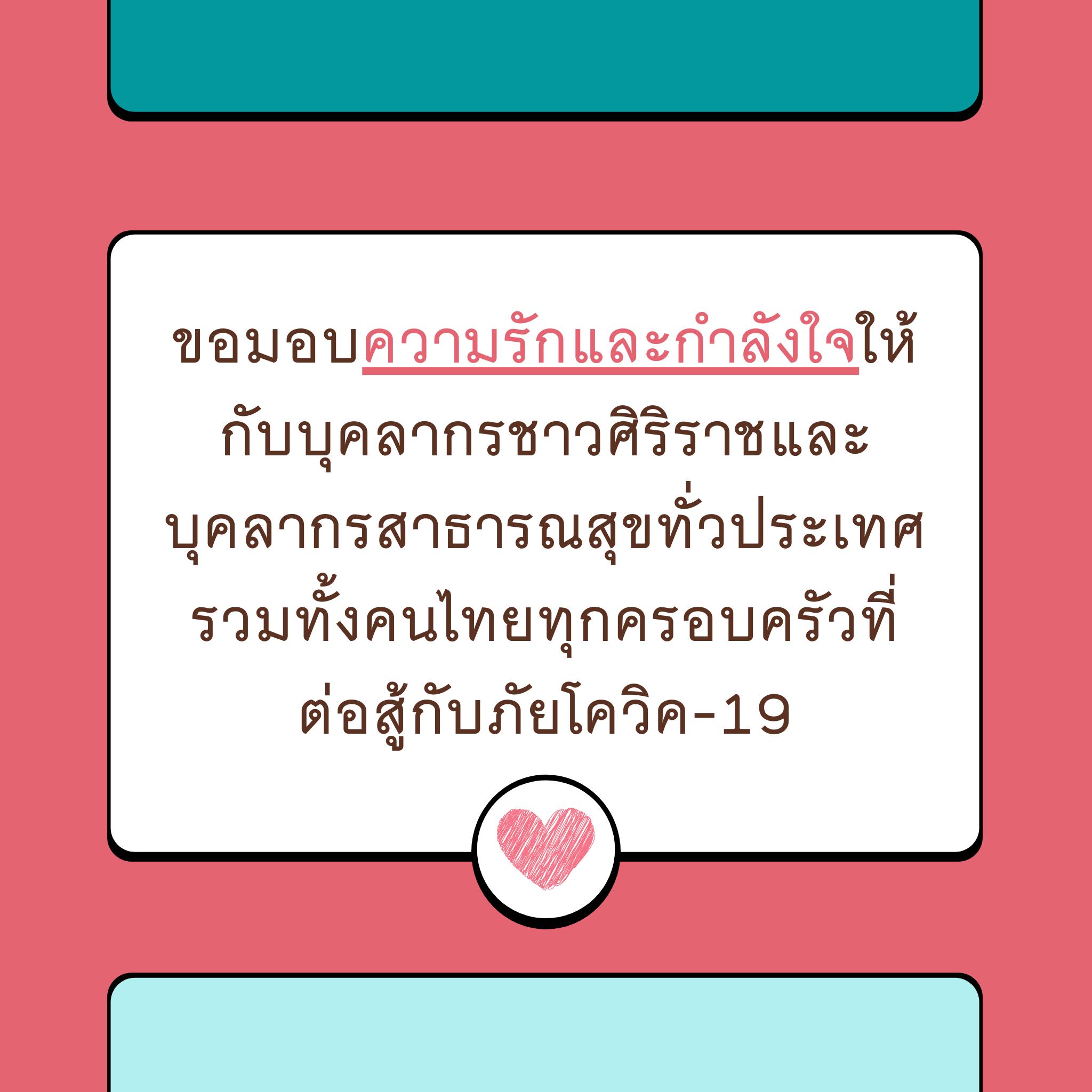 """""""ขอมอบความรักและกำลังใจให้กับบุคลากรชาวศิริราชและบุคลากรสาธารณสุขทั่วประเทศ รวมทั้งคนไทยทุกครอบครัวที่ต่อสู้กับภัยโควิค-19"""""""