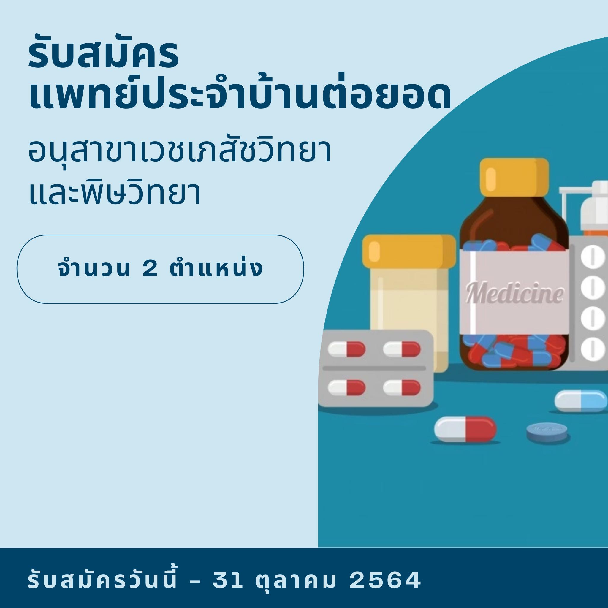 รับสมัครแพทย์ประจำบ้านต่อยอด อนุสาขาเวชเภสัชวิทยาและพิษวิทยา จำนวน 2 ตำแหน่ง